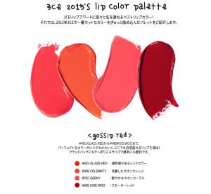 3ce-2015-lip-color-palette-gossip-red