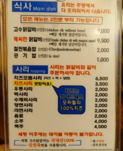 gosoo_menu