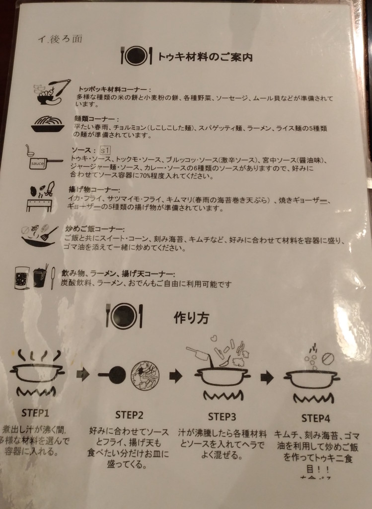 トゥッキ_食べ方_2